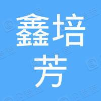 河南鑫培芳农业科技有限公司