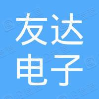 河南友达电子有限责任公司