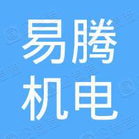 深圳市易腾机电有限公司