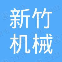 浙江嘉兴新竹机械制造有限公司