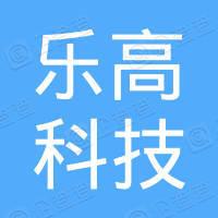 四川乐高科技有限公司