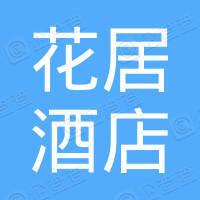 蘇州花居酒店管理集團有限公司