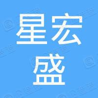 上海星宏盛管理咨询合伙企业(有限合伙)
