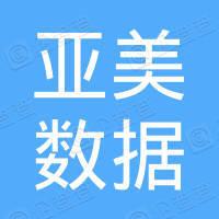 广州亚美数据运营管理有限公司