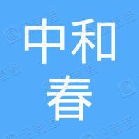 深圳市中和春生壹号股权投资基金合伙企业(有限合伙)