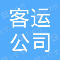 长春市双阳区客运公司