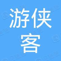 内蒙古游侠客旅游有限公司