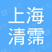 上海清霈企业管理合伙企业(有限合伙)