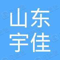 山东宇佳新材料有限公司