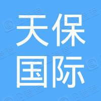天津天保国际物流集团有限公司
