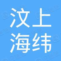 汶上海纬机车配件有限公司