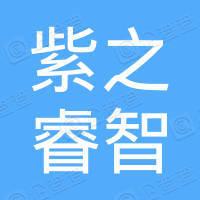 日照紫之睿智股权投资基金管理合伙企业(有限合伙)