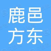 鹿邑方东金属材料有限公司