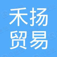 贵州禾扬贸易有限公司