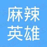 汕头市麻辣英雄餐饮有限公司