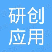 研创应用材料(深圳)有限公司