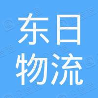 上海东日物流有限公司青岛分公司