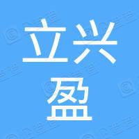 深圳市立興盈科技有限公司