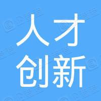 深圳市人才创新创业一号股权投资基金(有限合伙)