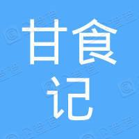 郑州甘食记餐饮管理有限公司