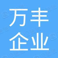 浙江万丰企业集团制药有限公司食品分公司
