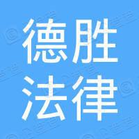 郑州德胜法律咨询有限公司