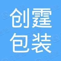 河南省创霆包装材料有限公司