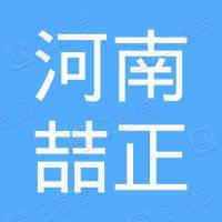 河南喆正供水设备有限公司