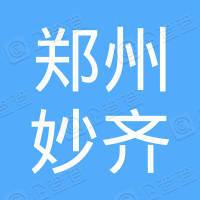 郑州妙齐健康管理咨询有限公司