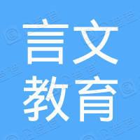 郑州言文教育信息咨询有限公司