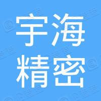 重庆宇海精密制造股份有限公司