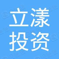 上海立漾投资中心(有限合伙)