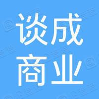 郑州谈成商业管理咨询有限公司