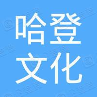 郑州哈登文化传媒有限公司