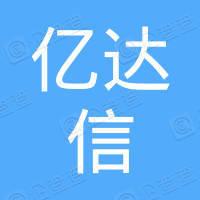 深圳市亿达信贸易有限公司