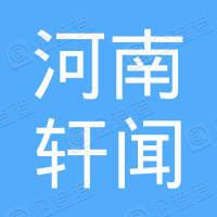 河南轩闻企业管理咨询有限公司