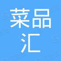 河南菜品汇餐饮管理有限公司