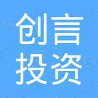 宁波梅山保税港区创言投资合伙企业(有限合伙)