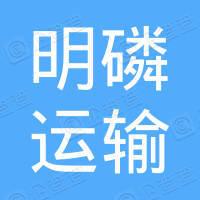 宜昌明磷运输有限公司