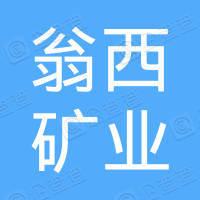 施秉县翁西矿业有限公司