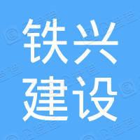 四川铁兴建设管理有限公司大连分公司