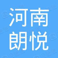 河南朗悦建筑工程有限公司