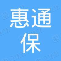 惠通保融资租赁(深圳)有限公司