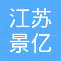 江苏景亿新能源科技有限公司