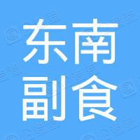 浙江东南副食品批发市场有限公司
