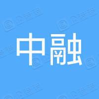 中融(辽宁)非融资性担保有限公司