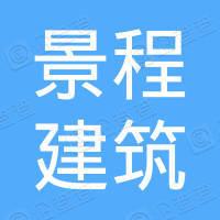林甸县景程建筑安装有限公司