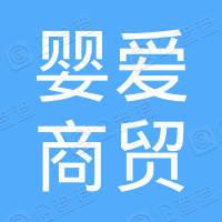 云南婴爱商贸有限公司