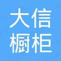 潍坊市大信橱柜有限责任公司潍城分公司