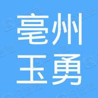 亳州市玉勇渣土运输有限责任公司